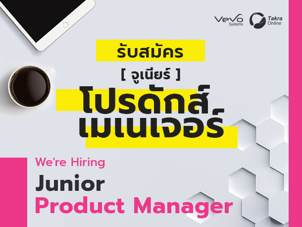 Images/Blog/YR1jiNTY-JuniorProductManager.png